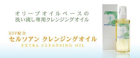 【EGF配合オリーブオイルベース】洗い流し専用クレンジングオイル