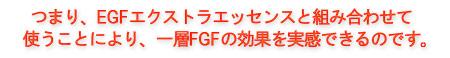 つまり、EGFエクストラエッセンスと組み合わせて使うことにより、一層FGFの効果を実感出来るのです。