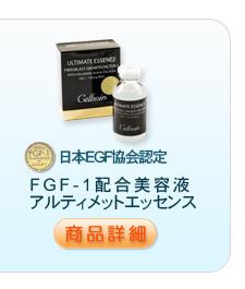FGF商品詳細はこちら