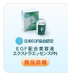 EGF商品詳細はこちら